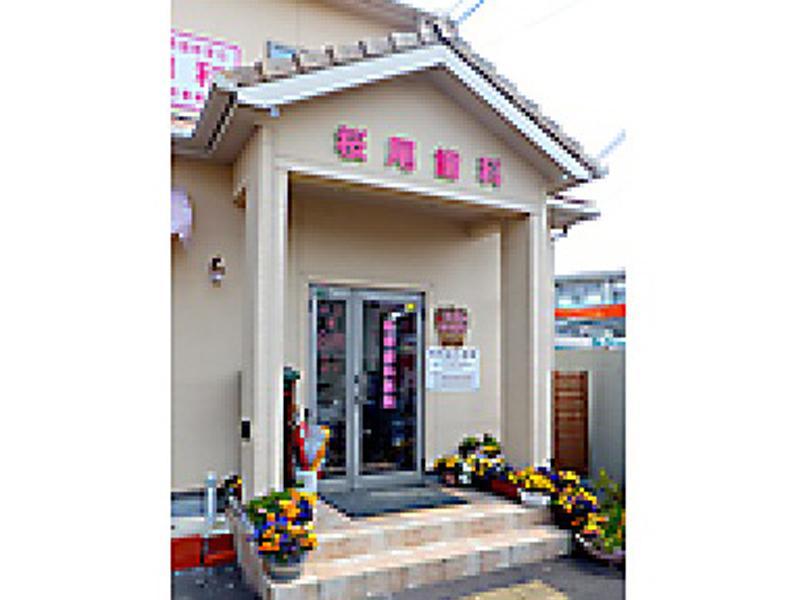 桜尾歯科医院