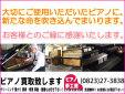 株式会社ピアノ夢工房