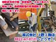 株式会社上野工務店