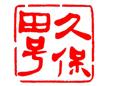 株式会社久保田号