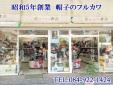 古川帽子店