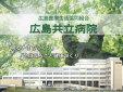 広島医療生活協同組合広島共立病院