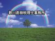 歌川直樹税理士事務所