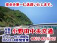 有限会社小野田中央交通