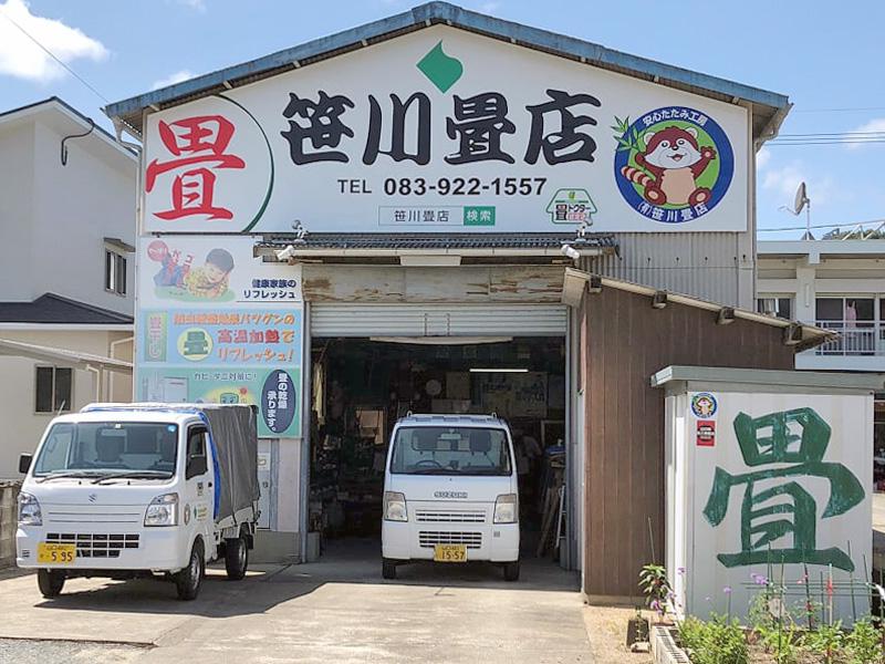 有限会社笹川畳店