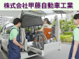株式会社甲藤自動車工業