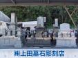 株式会社上田墓石彫刻店