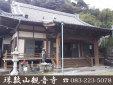珠数山観音寺