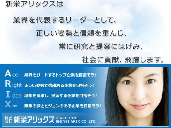 株式会社新栄アリックス徳山営業所