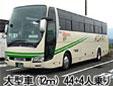 株式会社アサヒ観光観光バス