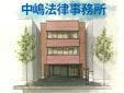 中嶋法律事務所