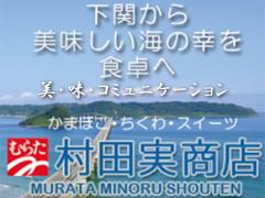 株式会社村田実商店