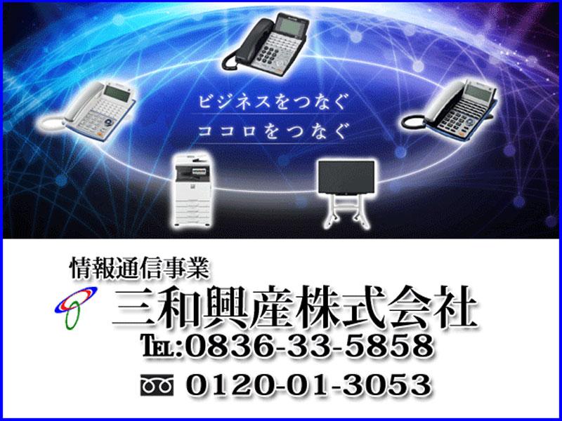 三和興産株式会社通信事業部