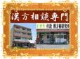 佐々木漢方薬店