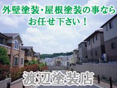 渡辺塗装店