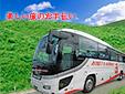 アイネット観光バス