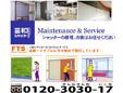 三和シヤッター工業株式会社/徳島メンテサービスセンター