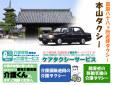 本山タクシー株式会社