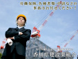 香川県建設業組合