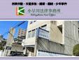 小早川法律事務所