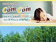 コムコム(ComCom)ゆめタウン高松店