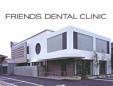 フレンズ歯科クリニック
