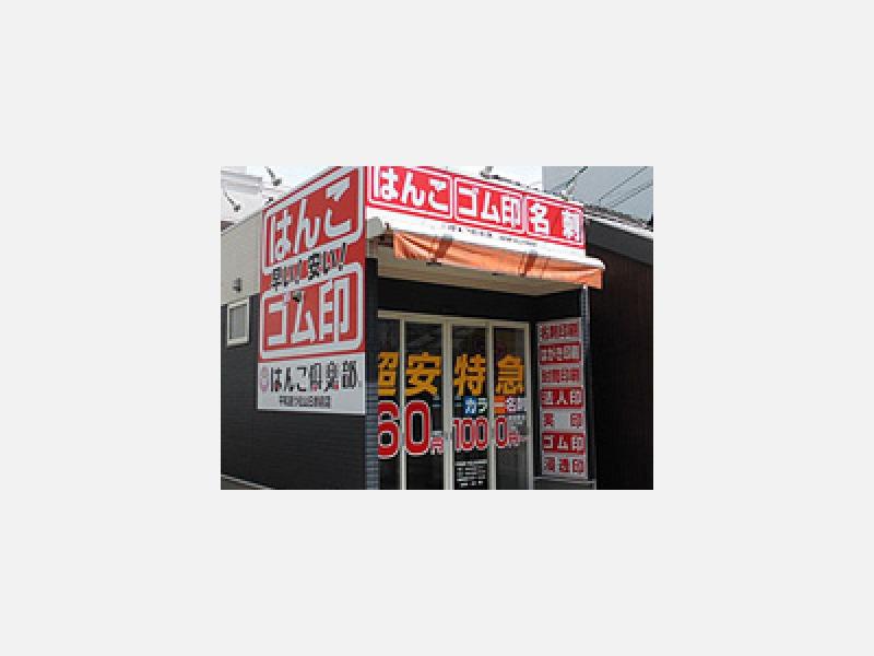 はんこ倶楽部平和通り松山日赤前店