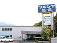 鶴島自動車整備株式会社