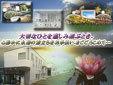 三光苑・三島公益センター株式会社