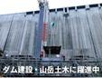 有限会社白石鉄建工業