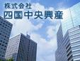 株式会社四国中央興産