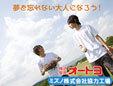 株式会社オートヨ/本社