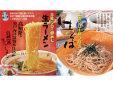 有限会社森岡製麺/本社