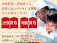 キラキラ堂・古本・DVD・CD買取