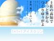 高知アイスクリーム商工業協同組合