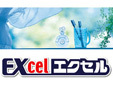 株式会社エクセル小倉店