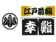 幸鮨/通町店