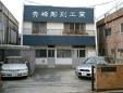 秀峰彫刻工業有限会社
