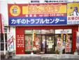 カギのトラブルセンター古川
