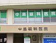 中島眼科医院