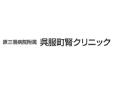 原三信病院/呉服町腎クリニック
