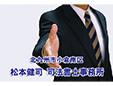 松本健司司法書士事務所