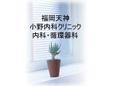 小野内科クリニック