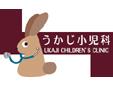うかじ小児科医院