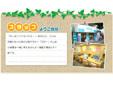 アフラックサービスショップ株式会社フレックスファミリー/大橋店