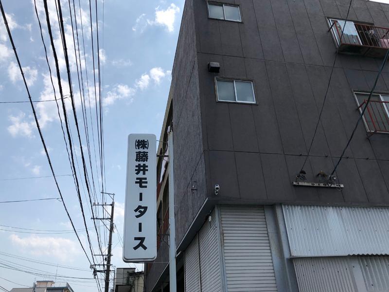 株式会社藤井モータースリペア工房