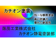 藤茂工業株式会社カチオン・静電塗装部