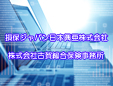 損保ジャパン株式会社古賀総合保険事務所