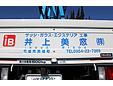 井上美窓株式会社
