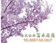 株式会社冨永庭苑